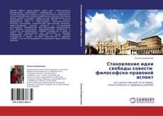 Bookcover of Становление идеи свободы совести: философско-правовой аспект