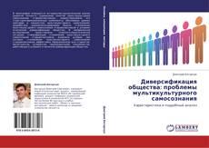 Bookcover of Диверсификация общества: проблемы мультикультурного самосознания