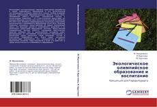 Bookcover of Экологическое олимпийское образование и воспитание