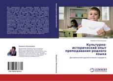 Bookcover of Культурно-исторический опыт преподавания родного языка