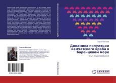 Borítókép a  Динамика популяции камчатского краба в Баренцевом море - hoz