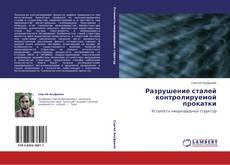 Bookcover of Разрушение сталей контролируемой прокатки