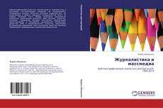 Bookcover of Журналистика и массмедиа