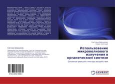 Bookcover of Использование микроволнового излучения в органическом синтезе