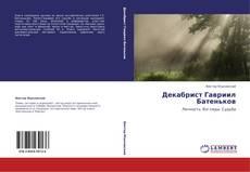 Bookcover of Декабрист Гавриил Батеньков