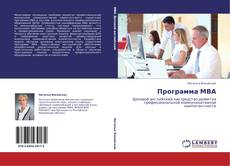 Bookcover of Программа МВА