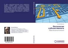 Онтология субъективного kitap kapağı