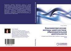 Обложка Квалиметрические   методы диагностики    образовательной деятельности