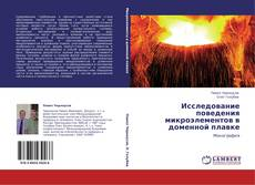 Bookcover of Исследование поведения микроэлементов в доменной плавке