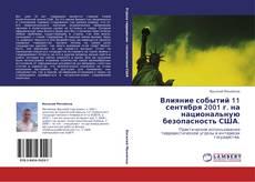 Buchcover von Влияние событий 11 сентября 2001 г. на национальную безопасность США.