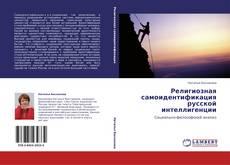 Buchcover von Религиозная самоидентификация русской интеллигенции