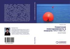 Bookcover of Советская повседневность в плакате 1917-1941 гг.