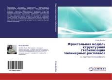 Borítókép a  Фрактальная модель структурной  стабилизации полимерных расплавов - hoz
