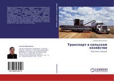 Capa do livro de Транспорт в сельском хозяйстве