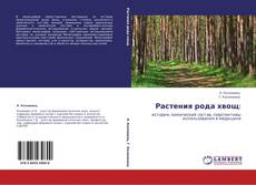 Bookcover of Растения рода хвощ: