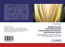 Обложка Бифотонная спектроскопия сверхизлучательного рассеяния света
