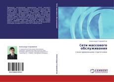 Buchcover von Cети массового обслуживания
