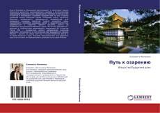 Bookcover of Путь к озарению