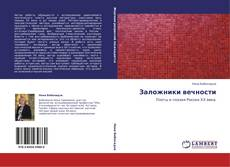 Buchcover von Заложники вечности