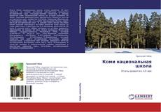 Bookcover of Коми национальная школа
