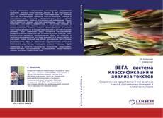 Bookcover of ВЕГА – система классификации и анализа текстов