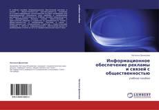 Bookcover of Информационное обеспечение рекламы и связей с общественностью