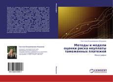 Bookcover of Методы и модели оценки риска неуплаты таможенных платежей