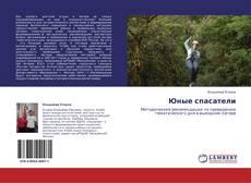 Bookcover of Юные спасатели