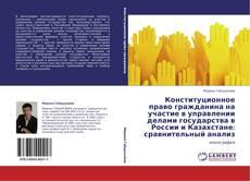 Обложка Конституционное право гражданина на участие в управлении делами государства в России и Казахстане: сравнительный анализ