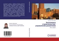 Обложка Экономика строительства: управление развитием