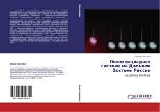 Обложка Пенитенциарная система на Дальнем Востоке России