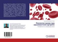 Обложка Реология крови при адъювантном артрите