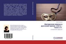 Bookcover of Авторская маска в русской прозе 1760-х - 1830-х гг.