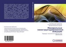 Borítókép a  Минеральные наноструктурированные вяжущие - hoz