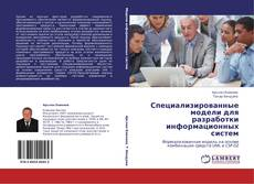 Buchcover von Специализированные модели для разработки информационных систем