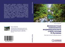 Buchcover von Доминантные компоненты индивидуального стиля поэзии К.Кулиева
