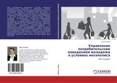 Couverture de Управление потребительским поведением молодежи в условиях мегаполиса