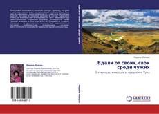 Bookcover of Вдали от своих, свои среди чужих