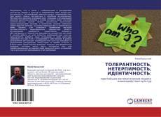 Portada del libro de ТОЛЕРАНТНОСТЬ, НЕТЕРПИМОСТЬ, ИДЕНТИЧНОСТЬ: