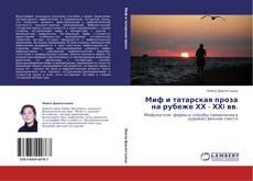 Couverture de Миф и татарская проза на рубеже ХХ - ХХI вв.