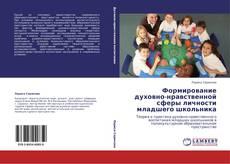 Обложка Формирование духовно-нравственной сферы личности младшего школьника