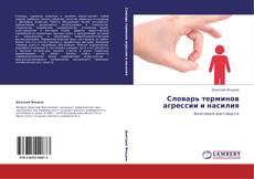Portada del libro de Словарь терминов агрессии и насилия