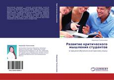 Bookcover of Развитие критического мышления студентов