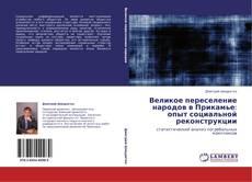 Bookcover of Великое переселение народов в Прикамье: опыт социальной реконструкции