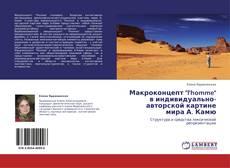 """Bookcover of Макроконцепт """"l'homme"""" в индивидуально-авторской картине мира А. Камю"""