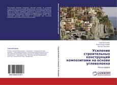 Bookcover of Усиление строительных конструкций композитами на основе углеволокна