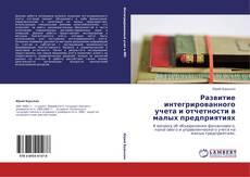 Развитие интегрированного учета и отчетности в малых предприятиях kitap kapağı