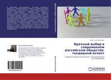 Bookcover of Брачный выбор в современном российском обществе: гендерный аспект