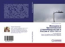 Bookcover of Женщина в беспоповском старообрядчестве в России в 1850-1905 гг