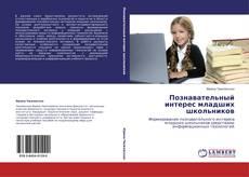 Bookcover of Познавательный интерес младших школьников